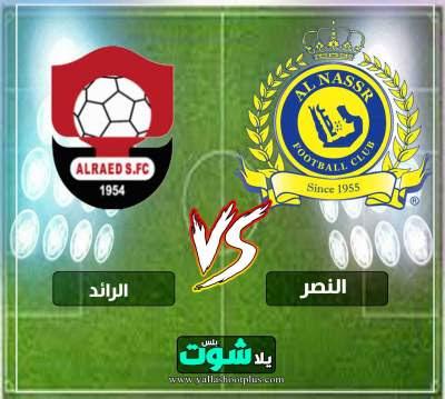 مشاهدة مباراة النصر والرائد بث مباشر اليوم 4-4-2019 في الدوري السعودي