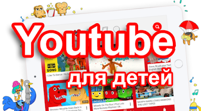 Сайт Youtube Kids - Ютуб детям