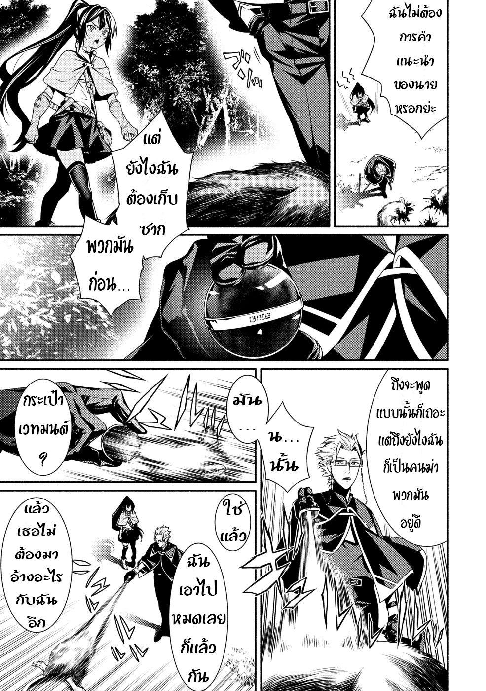 อ่านการ์ตูน Saikyou Party no Zatsuyougakari Ossan wa Muriyari Kyuuka o Tora Sareta you desu ตอนที่ 1 หน้าที่ 35