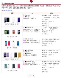 ケータイ 補償 サービス ケータイ補償サービス for iPhone