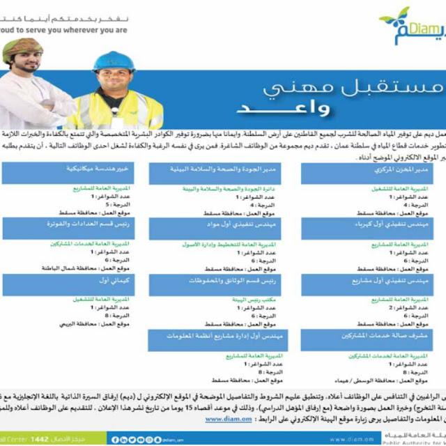 """وظائف-شاغرة-في-الهيئة-العامة-للمياه-""""ديم""""-في-سلطنة-عمان"""
