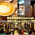【阿根廷】布市觀光客最愛的Tortoni Café,來杯Café con Leche (一半咖啡一半牛奶)