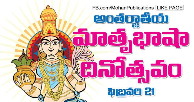 అంతర్జాతీయ మాతృభాషా దినోత్సవం International Mother Language Day Telugu Language Telugu Lipi Bhasha Baasha MotherTounge BhakthiPustakalu Bhakthi Pustakalu Bhakti Pustakalu BhaktiPustakalu