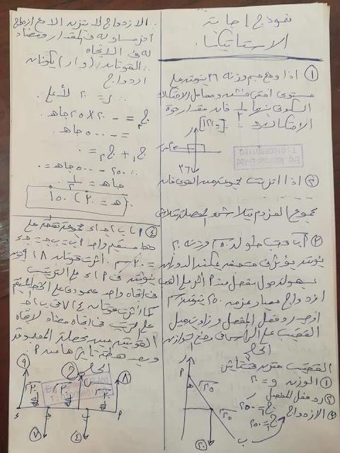 نموذج إجابة امتحان الاستاتيكا للثانوية العامة دور أول 2018 من اعداد الأستاذ محمود العبد