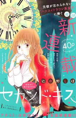 Nova série de Shiho Komiyuno na Petit Comic