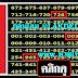 มาแล้ว...เลขเด็ดงวดนี้ 3ตัวตรงๆ หวยทำมือ สูตรสามตัวบนโชคดี งวดวันที่ 30/12/60
