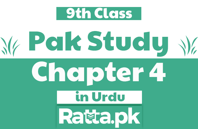 9th Class Pakistan Studies Chapter 4 Notes in urdu pdf - Matric Pak Study