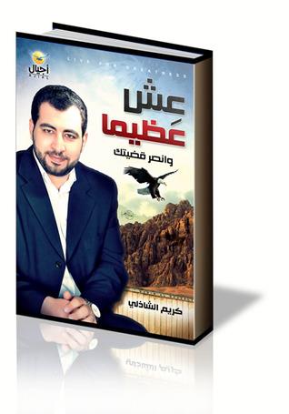كتاب عش عظيما لكريم الشاذلي