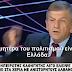 Ανιστόρητη Αλβανική προπαγάνδα σε βάρος της Ελλάδας: Δεν υπάρχει ελληνικός πληθυσμός-Τους τούρκους πολέμησαν Αρβανίτες με φουστανέλα!!! (videos)