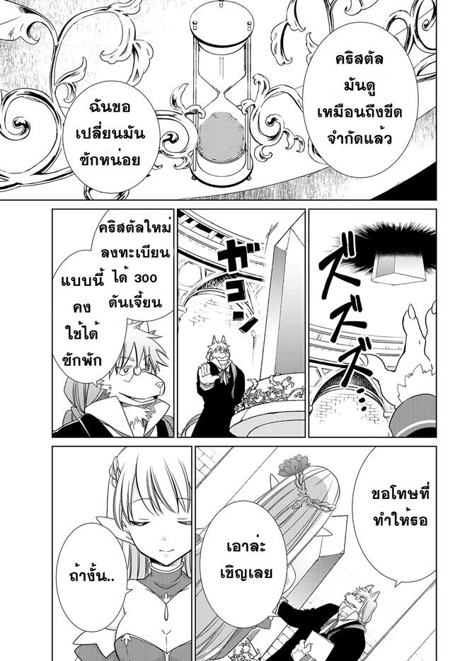 Jishou! Heibon Mazoku no Eiyuu Life: B-kyuu Mazoku nano ni Cheat Dungeon wo Tsukutteshimatta Kekka - หน้า 18