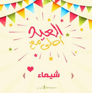 صور العيد احلى مع شيماء