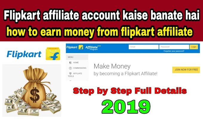 Flipkart affiliate account kaise banate hai 2019 in Step by step,   Flipkart affiliate marketing Se Kaise paise kamate hai