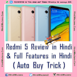 Tags- redmi 5 release date, xiaomi redmi 5, redmi 5 specification, redmi 5 inch, redmi 5 review, redmi 5, redmi 5 price,