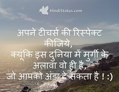 Respect of Teachers - Hindi Status : The Best Place For