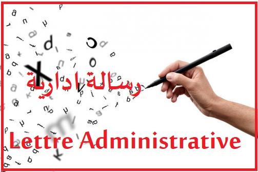 التسجيل في دروس كيفية كتابة رسالة إدارية باللغة الفرنسية comment écrire une lettre administrative