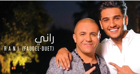 كلمات أغنية راني مكتوبة محمد عساف