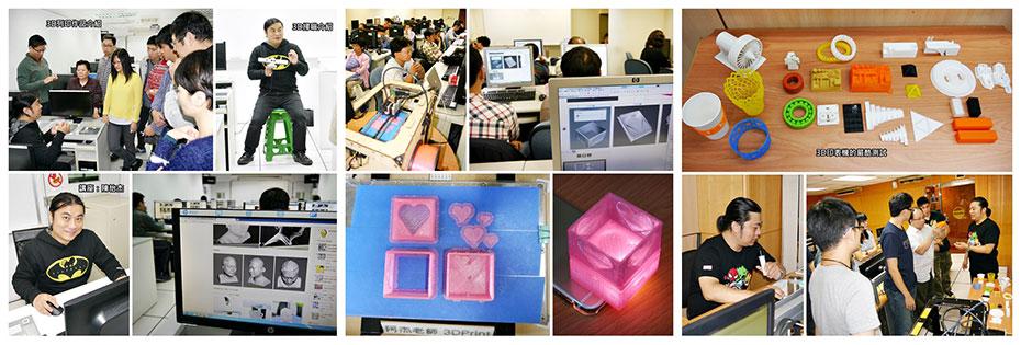 阿杰老師&小璇子-3D列印與3D掃描 課程花絮列表-大學推廣部