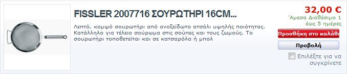 http://koukouzelis.com.gr/shop/el/ergalia-kouzinas/7869-fissler-2007716-16cm-magic-sourothri.html