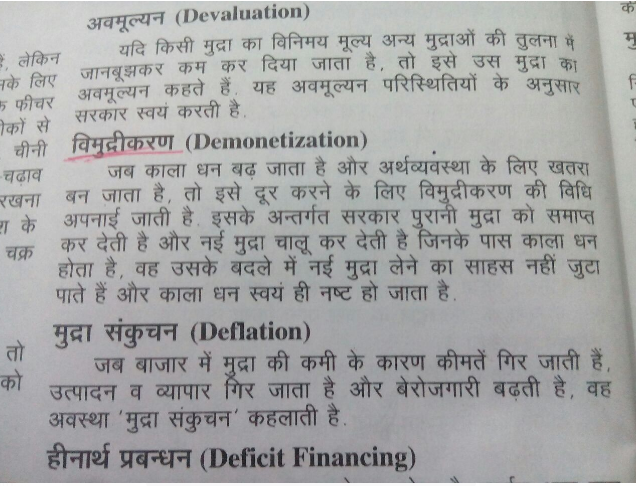Demonetization Meaning
