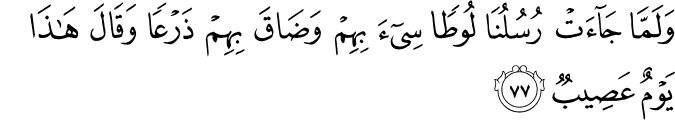 Surat Hud Ayat 77