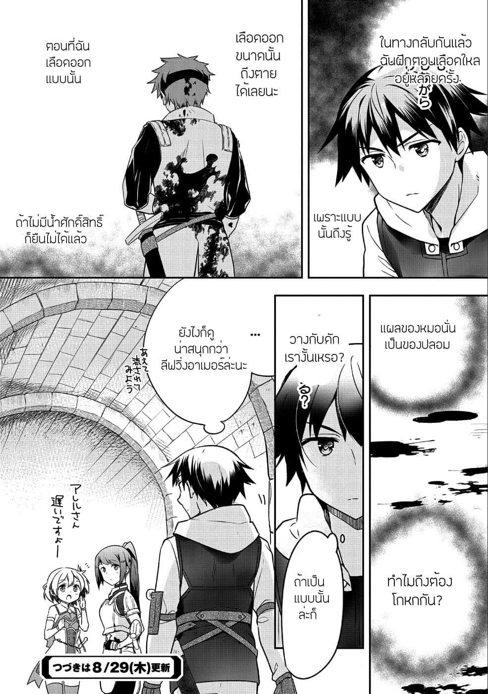 อ่านการ์ตูน Mushoku No Eiyuu Betsu Ni Skill Nanka Iranakatta Ndaga ตอนที่ 7 หน้าที่ 24