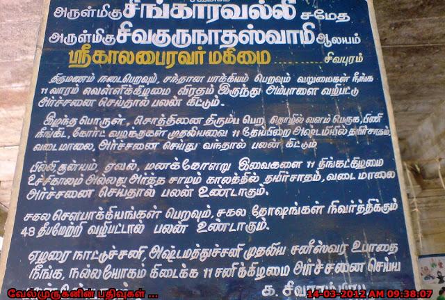 Sivagurunathaswamy Temple