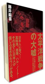 日米大戦の本質を解き明かす書籍【太平洋戦争の大嘘】