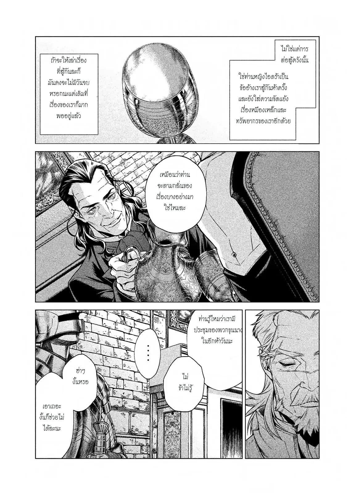 อ่านการ์ตูน Henkyou no Roukishi - Bard Loen ตอนที่ 12 หน้าที่ 21