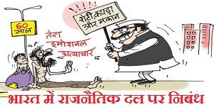 bharat-me-rajnitik-dal
