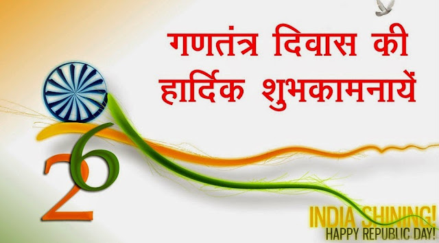 Happy Republic Day Images Pictures Wallpapers in Hindi English 2019