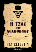 http://www.culture21century.gr/2016/12/h-tzaz-toy-dolofonoy-toy-rey-celestin-book-review.html