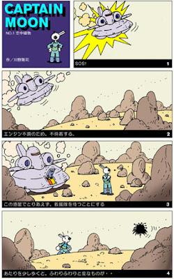 イラスト制作、イラストレーター、川野隆司、コミック