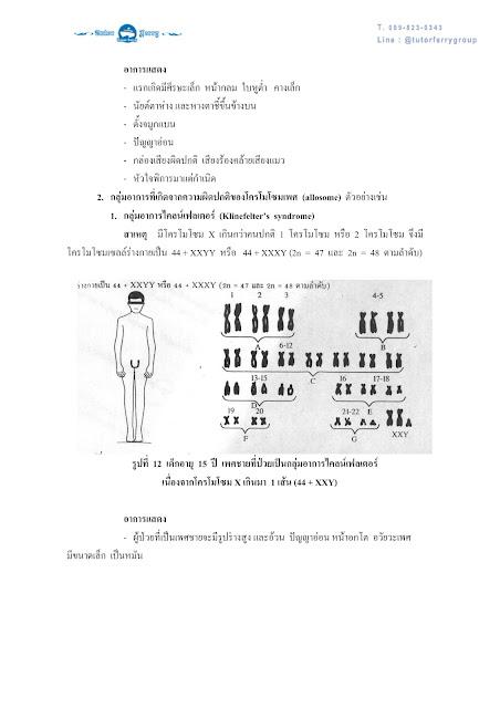 วิชาชีววิทยา เรื่องพันธุศาสตร์ ตอนที่ 1
