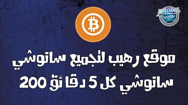افضل موقع لربح البيتكوين مجانا و بدون اسثمار  لهذه سنة  Free Bitcoin WITHOUT Investment