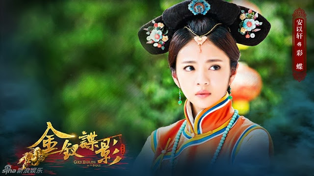 Ady An - Mystery in the Palace (2014) - Super Star  Ady An 2014