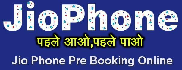 Jio-Phone-Registration-Pre-Booking-Online