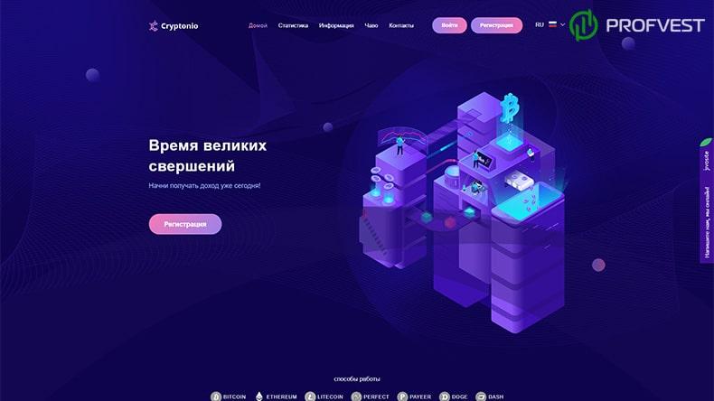 Cryptonio обзор и отзывы HYIP-проекта
