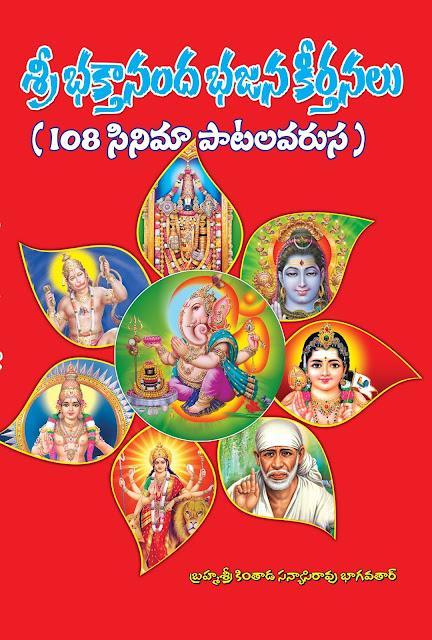 భక్తానంద భజనకీర్తనలు (ఓల్డ్ సినీ స్టైల్) | Bhakthananda Bhajana Keerthanalu (Old Cine Style) | GRANTHANIDHI | MOHANPUBLICATIONS | bhaktipustakalu