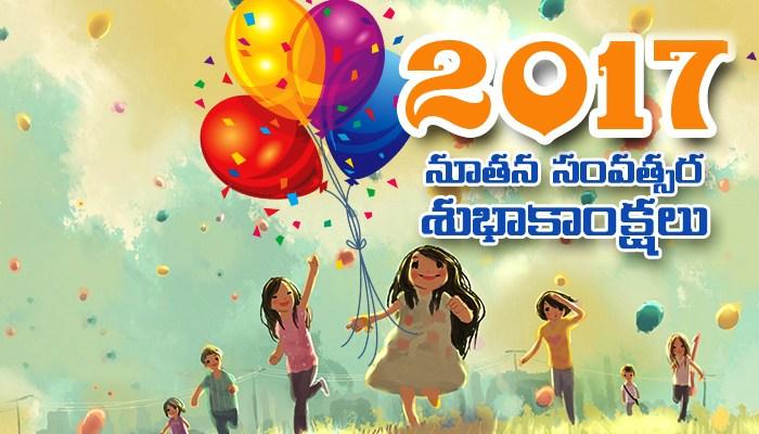 Happy New Year Telugu Images, Happy New Year Telugu Wishes