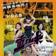 Hardcore Comedy (2013) Subtitle Indonesia - Dunia Movie