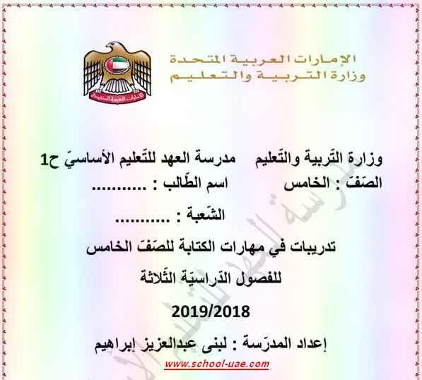 مذكرة مراجعة مهارات الكتابة فى اللغة العربية للصف الخامس للفصول الدراسية الثلاثة 2019/2018