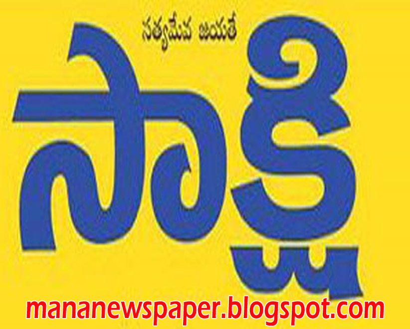 saakshi e paper Please use this for epaper related feedback only for other messages, please write to the newspaper's editor how do we improve the epaper.