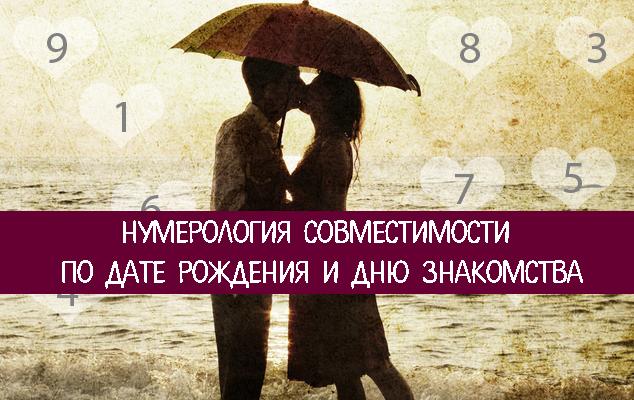 как определить счастливый союз по дню знакомства