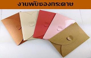 งานพิเศษทําที่บ้าน พับซองกระดาษ เพื่อหารายได้เสริม รับงานทําที่บ้าน เหมาะสำหรับท่านที่อยากมีรายได้พิเศษ ทํางานจากที่บ้าน