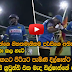 Sri Lanka vs Australia 2nd T20 Live - Dilshan Last Match Any Formate & first Over