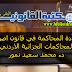 اعادة المحاكمة في قانون اصول المحاكمات الجزائية الاردني   د. محمد سعيد نمور