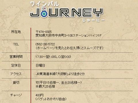 HP情報 JOURNEY(ジャーニー)