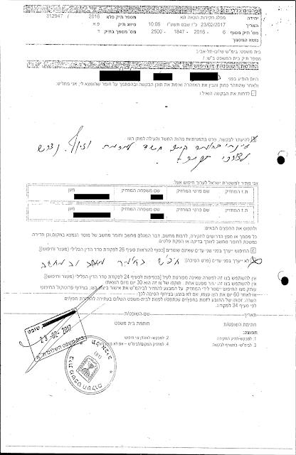 צו חיפוש לקוי - שופט בית משפט השלום תל אביב