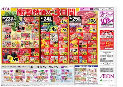 2/23〜2/25 衝撃特価&新入学準備