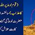 Qoom e Loot Par ALLHA Ka Azab.